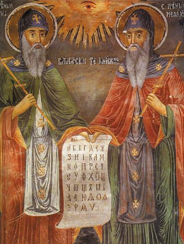 Cyril & Methodius-Mural-Troyan Monas
